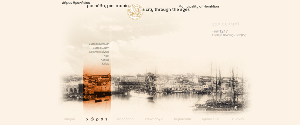Heraklion, every step … a journey in history.