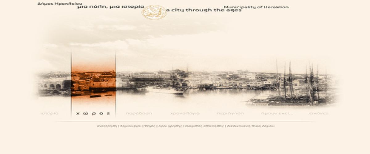 Ηλεκτρονικό Σύστημα Περιήγησης στην παλιά πόλη του Ηρακλείου