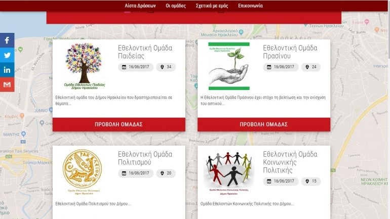 citizens4heraklion.gr: The online portal for participation and volunteering