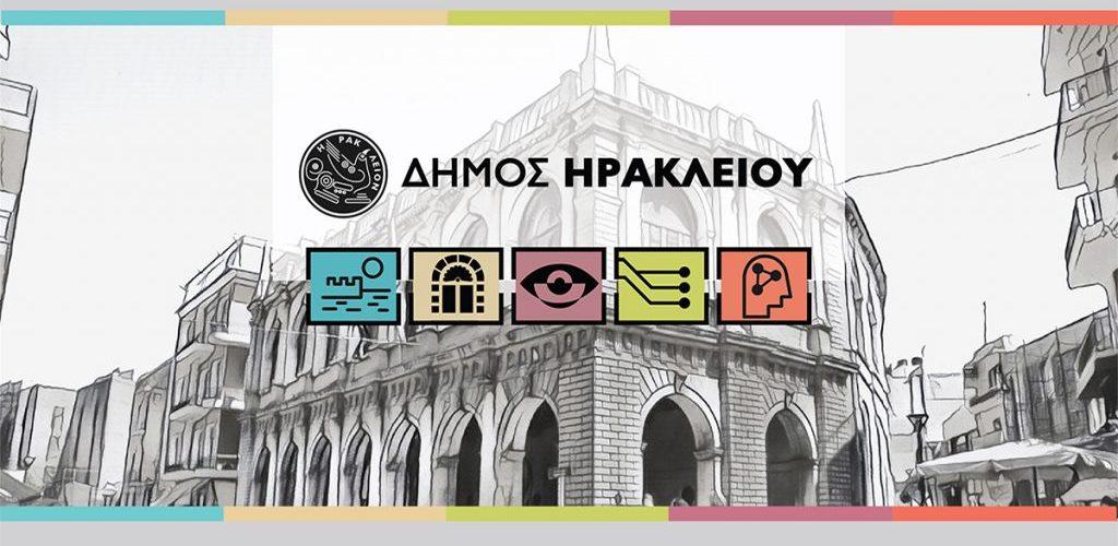 Οι ηλεκτρονικές υπηρεσίες του Δήμου Ηρακλείου για την εξ αποστάσεως εργασία των υπαλλήλων του