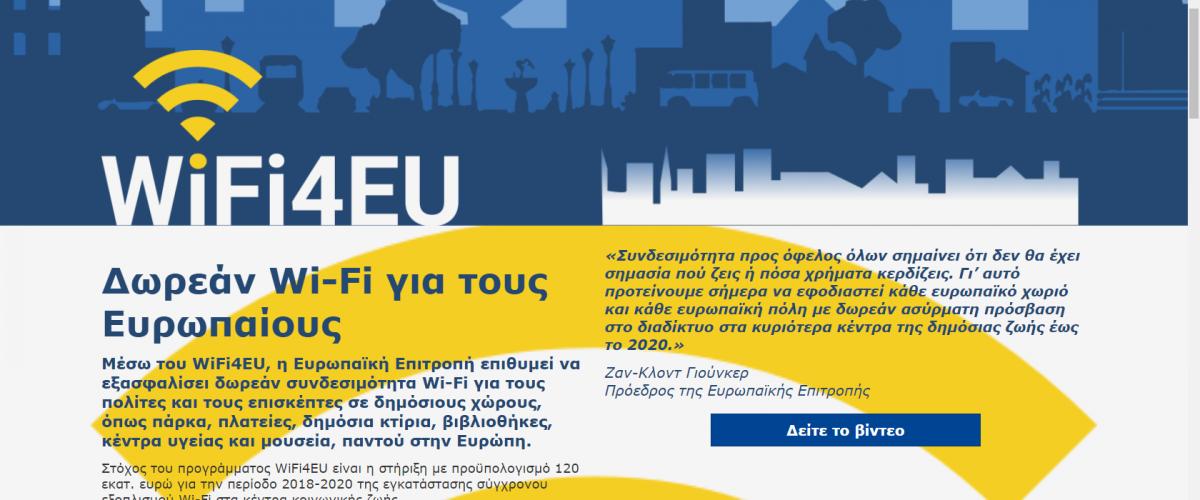 Νέα σημεία πρόσβασης στο διαδίκτυο με την εγκατάσταση του  WiFi4EU